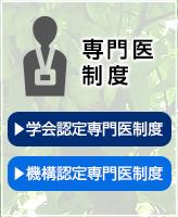 日本医学放射線学会